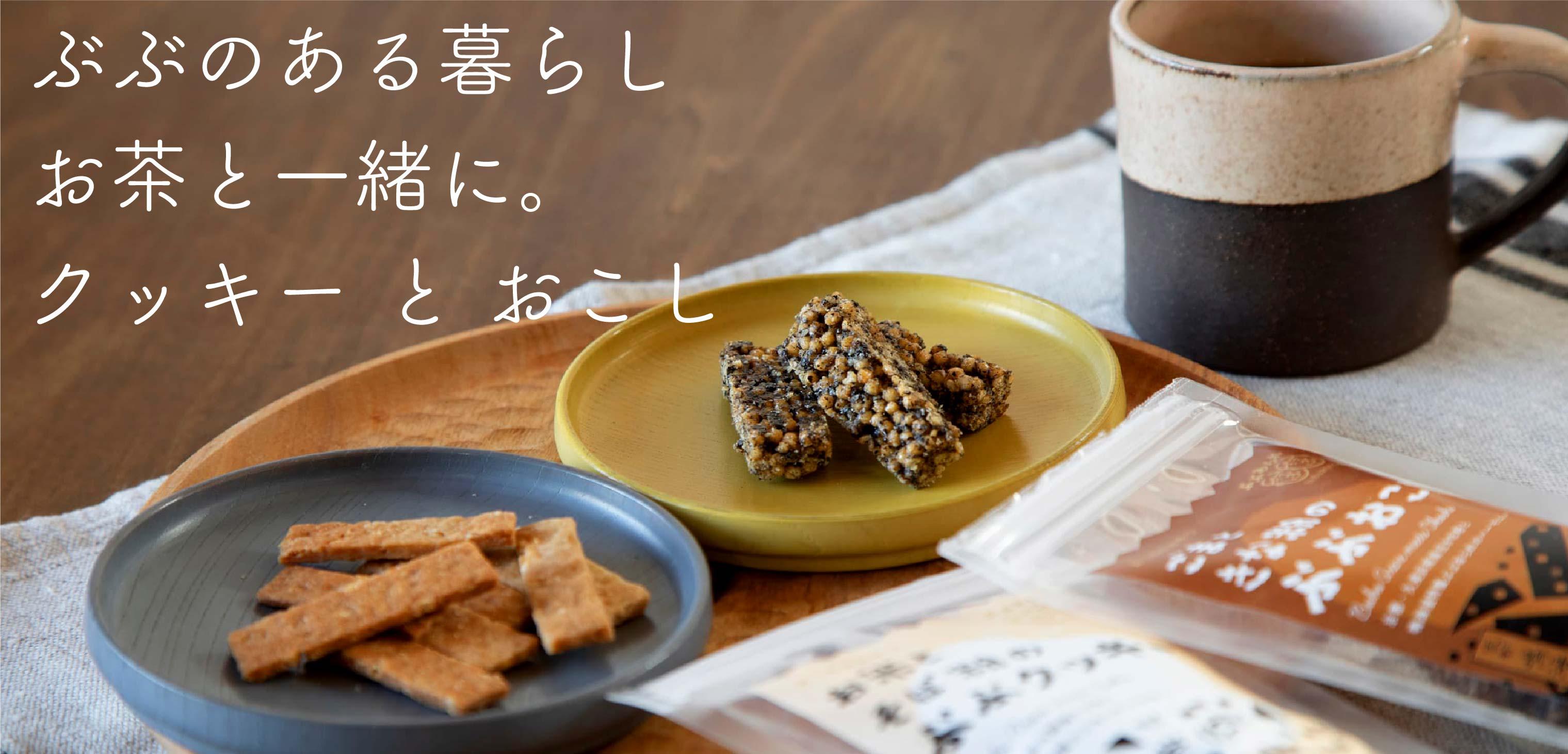 鳴海屋  あられ おかき 米 餅 和菓子 クッキー おこし  京都 お土産
