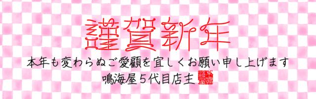京都 鳴海屋 歳末セール バナー あられ おかき