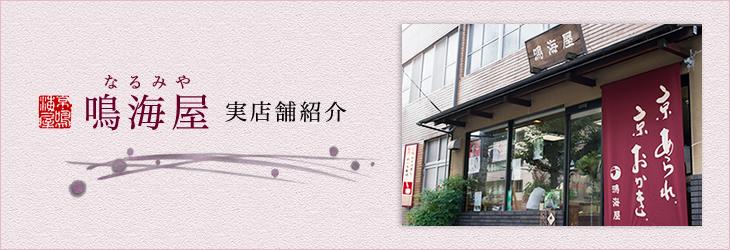 鳴海屋 実店舗紹介
