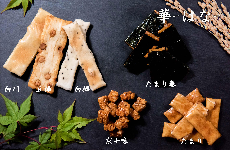 鳴海屋  あられ おかき 米 餅 和菓子 米菓 せんべい 京都 お土産 炭火焼
